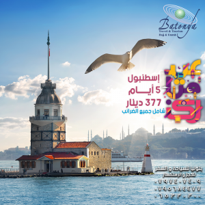 اسطنبول-العيد